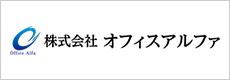 東京都港区のオフィスアルファ